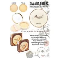 Sivanna HF-560 礦物彈力柔滑美肌粉餅(11g)