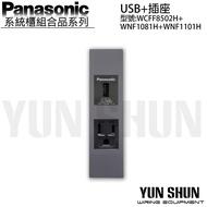 【水電材料便利購】Panasonic 系統櫃組合品 USB+插座 WCFF8502H+WNF1081H+WNF1101H