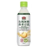 馬玉山有機認證無糖燕麥豆奶限量搶購組