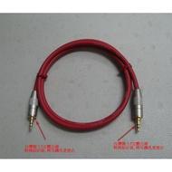 [日本CANARE L-2T2S線材紅色款] 3.5立體頭-3.5立體頭(1米)