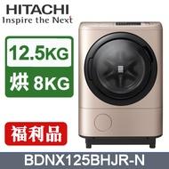 HITACHI日立 12.5公斤日製溫水洗淨洗脫烘滾筒洗衣機BDNX125BHJRN(香檳金)-右開-福利品