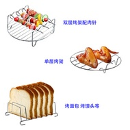 空氣炸鍋配件 九陽山本品夏紅心空氣炸鍋配件雙層烤架烤肉烤串烤魚麵包架『MY2589』