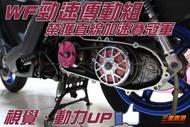 三重賣場 WF 競速部品 傳動組 前組 + 後組 碗公離合器 普力盤 大彈簧 勁戰 BWSR 雷霆S GTR VJR