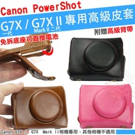 Canon PowerShot G7X / G7X Mark II 兩件式皮套 免拆底座更換電池 相機包 相機皮套 保護套 復古 豪華版