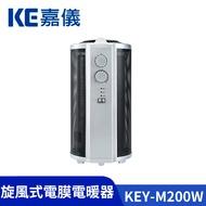 KE嘉儀 旋風式 電膜 電暖器 KEY-M200W 不耗氧、不乾燥 舒適健康 天氣冷颼颼