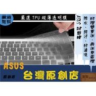 NTPU 新超薄透 華碩 vivobook s14 S410un S410uq S410U 鍵盤膜 TPU 鍵盤保護膜