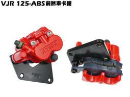 VJR 125-ABS前煞車卡鉗【正原廠零件、SE24AG、SE24AE、光陽品牌、油管拉桿碟盤】