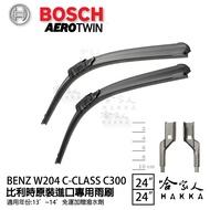 BOSCH BENZ W204 C-CLASS C300 13~ 14 年 專用雨刷 【免運 贈潑水劑】 24 24吋