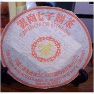 2005年 中茶牌 黃印普洱茶