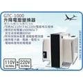 =海神坊=GTC-1000 升降電壓變換器 升壓 降壓 手提式變壓器 國際電壓轉換 雙向變壓器 轉接插頭 過載1000W