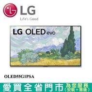 LG樂金55型OLEDevo G1 AI 4K語音物聯網電視OLED55G1PSA含配送+安裝