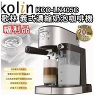 福利品)【歌林】20Bar義式濃縮奶泡 鋪27 咖啡機KCO-LN405C