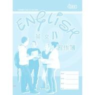 [9折]《東大》高職英文Ⅳ習作簿(六課版)/陳冠名、徐昱愷