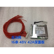 [鉅珀]48V 16串 42A同口鐵鋰電池保護板 帶溫控 均衡 磷酸鐵鋰保護板 鋰鐵保護板