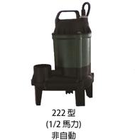 沉水型污物泵浦  222型  1/2HP 重量:8.8-9.3 公斤