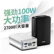 現貨 zendure 27000mah super tank 100W 雙PD雙USB  ALL IN