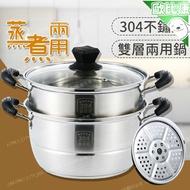 【歐比康】 304不鏽鋼雙層蒸鍋 湯鍋 鍋具 加厚不銹鋼蒸鍋 蒸籠 多功能湯蒸鍋 304不鏽鋼鍋具