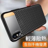 Apple iPhone X 5.8吋 透氣金屬支架手機殼 帶支架散熱保護殼 全包邊黑色