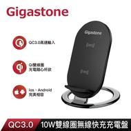 Gigastone GA-9660B 10W QI急速無線充電盤