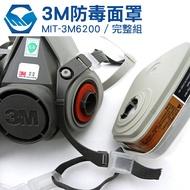 【預購】3M6200 3M原廠6200 防毒面罩 噴漆微浮力子等過濾效率高於99% PM2.5口罩 工仔人