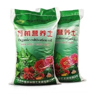 Succulents Nutrient soil, general-purpose flower and vegetable organic soil, household green sill flower potted succulen