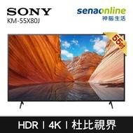【現貨-再送基本安裝!】 SONY BRAVIA KM-55X80J 55型 4K 聯網 液晶 電視 神腦生活 55X80J google TV HDR
