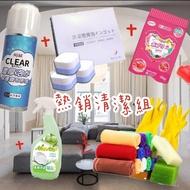 熱銷商品清潔組合 日韓媽媽愛用神奇乾洗泡泡 柚乾柚淨魔術泡泡 洗衣膠囊 洗衣槽清潔錠