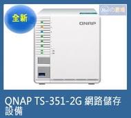 [Meiの賣場] QNAP TS-351-2G網路儲存設備 (全新未拆)