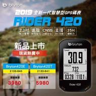 (現貨供應中 免運) Bryton Rider 420 全系列 420E 420T 全新原廠公司貨