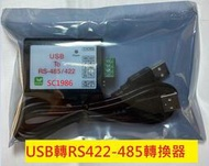《專營電子材料》全新 USB轉RS422/485轉換器1Port(15KV突波保護)