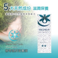 【RICHER】瑞奇頭皮滋養液Richer Hair Tonic