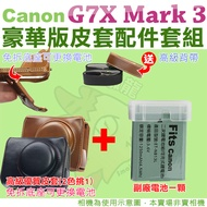 【配件套餐】Canon PowerShot G7X Mark III Mark 3 M3 專用配件套餐 皮套 副廠電池 鋰電池 相機皮套 復古皮套 NB13L