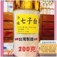 限時贈皂 珍珠七子白面膜粉200g/台灣製/含高級日本水飛珍珠粉/七白子/每天製作每天寄/贈玉容散面膜八克試用 中醫使用 運費半價