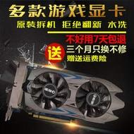 ↯破盤價↯GTS450 GTX550 遊戲顯卡GTX650 650TI 750 750Ti gtx960亮機卡