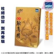 【富樂屋】御典堂 龜鹿鴕鳥精膠囊  (30粒/盒) 2入組