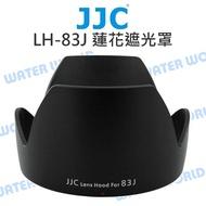 【中壢NOVA-水世界】JJC Canon LH-83J EW-83J 蓮花 遮光罩 17-55mm 17-40mm