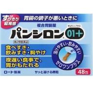 樂敦製藥  Pansiron 【第2類醫藥品】樂敦製藥 Pansiron 01 PLUS 胃腸藥 48包
