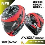 ~任我行騎士部品~ KYT NF-R NFR 選手彩繪 #41粉紅 內墨片 全罩式 雙D扣 安全帽 送墨片