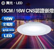 舞光 LED 15公分 16W 平面超亮崁燈  白光/自然光/黃光【東益氏】旭光8W LED燈管23W崁燈16W歐司朗