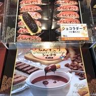日本代購 沖繩金楚糕 黑巧克力金楚糕 牛奶巧克力12入