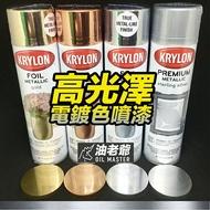 ✨5色現貨✨ KRYLON 電鍍噴漆 電鍍金 電鍍銀 電鍍銅 18K金 金屬色高質感 色澤細緻 高亮度 模型 裝飾 油老爺快速出貨 樂天雙11