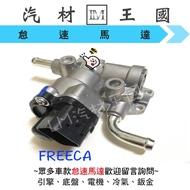 【LM汽材王國】 怠速馬達 FREECA 2.0 噴射 IAC 冷車控制器 冷氣提速器 福利卡 富利卡 三菱 中華