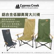 【露戰隊】CypressCreak 賽普勒斯 低腳高背 大川椅(木把手) 露營椅 折疊椅 折疊椅