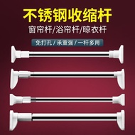 Curtain Rod Free Punching Clothes Pole Extendable Rod Shower Curtain Rod