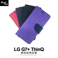 LG G7+ ThinQ 6.1吋 經典 皮套 手機殼 G7 Plus 掀蓋 保護 插卡 磁扣 手機套 翻蓋 C10J1