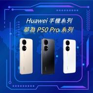 《啾吉小舖》華為 Huawei P50 P50Pro 鴻蒙 p40 華為手機送大禮包