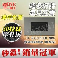 中一電工月光摩登款系列 LED接地雙插座 JY-M1512LED-MRG【東益氏】售Panasonic GLATIMA 星光 COSMCO開關 插座 蓋板 水電材料