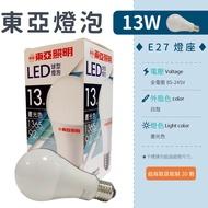 【E27東亞燈泡 13W-白光】♡光譜照明♡ LED球泡燈 全電壓 塑膠 符合標準認證