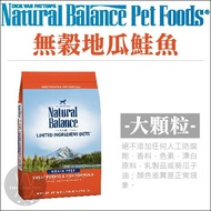 Natural Balance〔NB,無穀地瓜鮭魚全犬配方,26磅〕