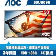 [福利品]美國AOC 50吋4K HDR液晶顯示器+視訊盒50U6090